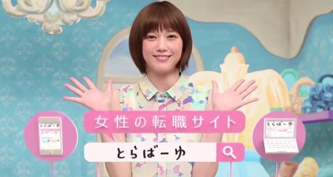 本田翼 とらばーゆ CM