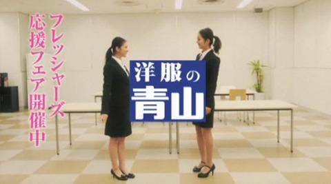 洋服の青山 CM 佐々木希 武井咲