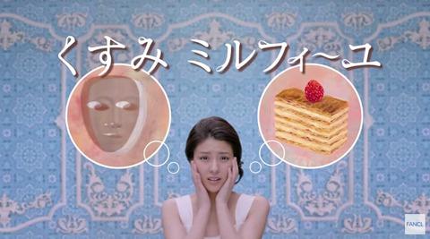 藤井美菜-ファンケル-CM-06