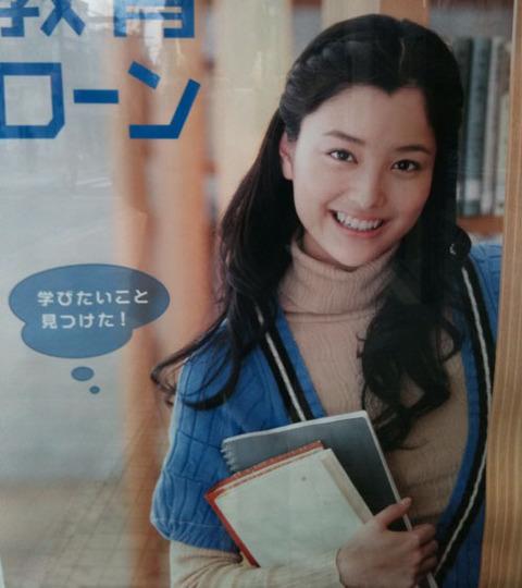 原田夏希 信用金庫 ポスター