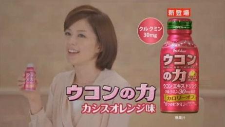 中野美奈子 ウコンの力 CM ナカミー