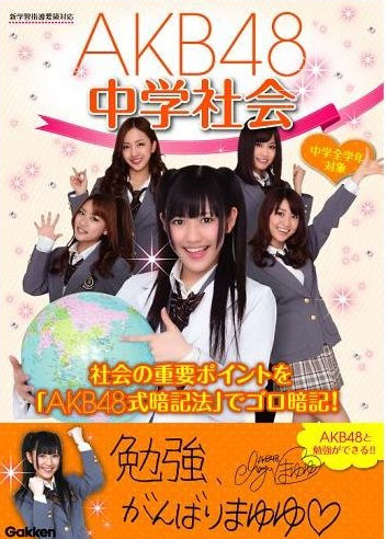 AKB48 学習帳 学研
