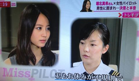 CX ドラマ ミス・パイロット 堀北真希