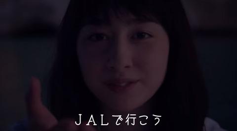 早見あかり JAL CM01