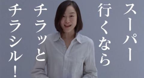 小野ゆり子 DeNA チラシル CM e