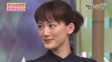 綾瀬はるか_8
