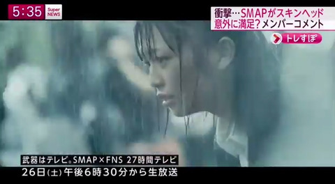 CX フジ 27時間 テレビ CM 北山詩織 SMAP