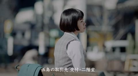 二階堂ふみ-toto-CM-03