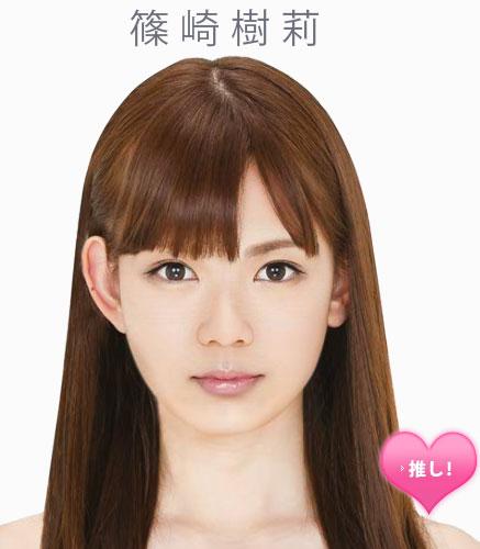 篠崎樹莉 AKB48 推し面 メーカ 江口愛実