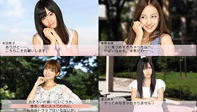 AKB1/48 アイドルと恋したら