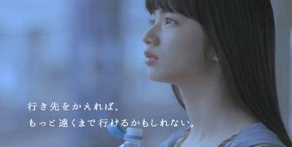 From AQUA CM 小松菜奈 山口尚美