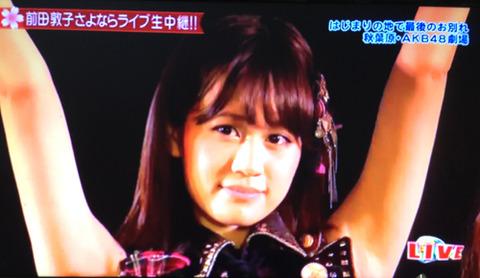 AKB48 前田敦子 あっちゃん 卒業