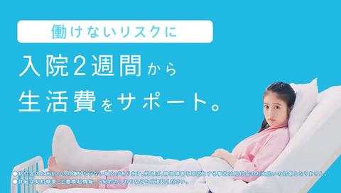 今田美桜 第一生命