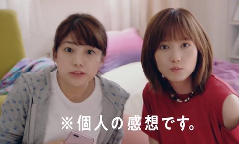 本田翼 LINEモバイル