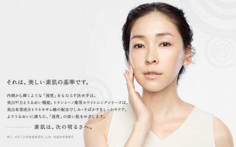 麻生久美子 トランシーノ CM 肝斑 シミ
