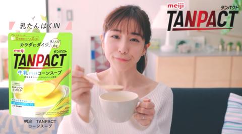 TANPACTCMスープ2