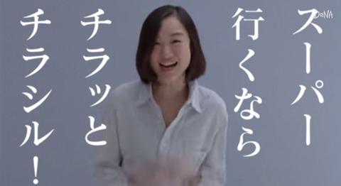 小野ゆり子 DeNA チラシル CM g