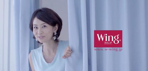 五明祐子 ワコール ウイング CM