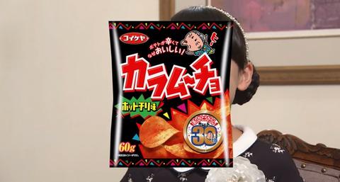 芦田愛菜 カラムーチョ CM コイケヤ