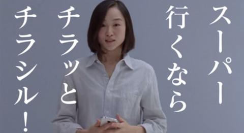 小野ゆり子 DeNA チラシル CM d