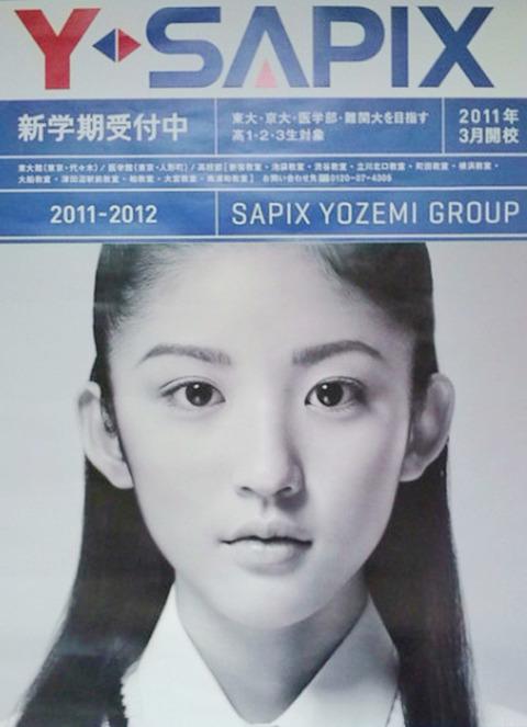 大西颯季 CM ポスター 代々木 SAPIX