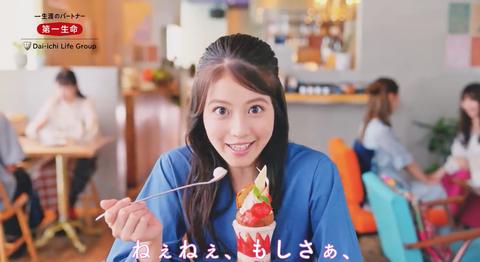 今田美桜 第一生命3
