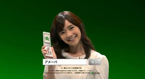 倉科カナ Ameba モバイル CM Amebaの魅力