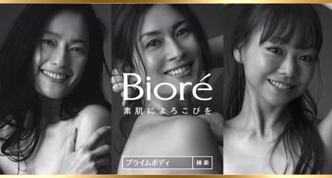 ビオレ プライムボディ CM ブレンダ 熊沢千絵 上野水香