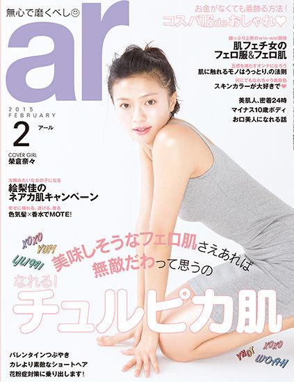 ar-榮倉奈々-表紙