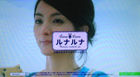 満島ひかり ルナルナ CM