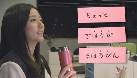 木村文乃 CM 象印 ステンレスボトル