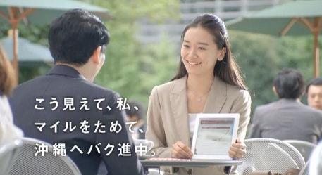 大谷英子 JAL カード CM ベジップス