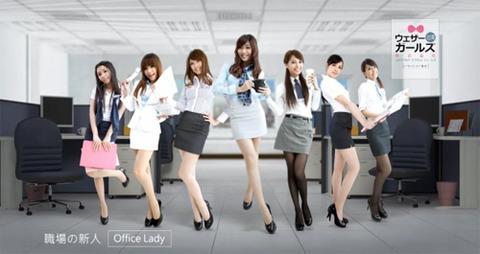 Weather Girls ウェザー・ガールズ NueNue ニョーニョー 台湾