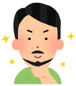 hige_kirei