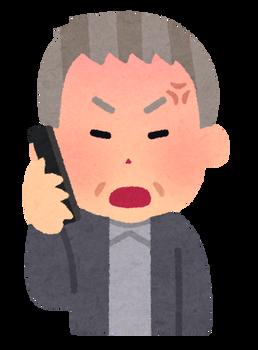 phone_oldman2_angry