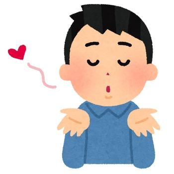 nage_kiss_man