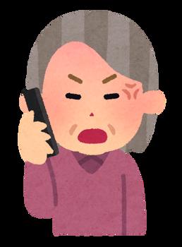 phone_oldwoman2_angry