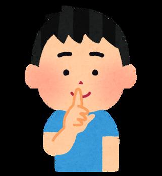 pose_silent_boy