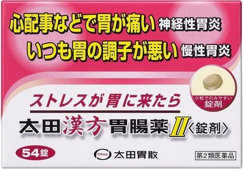 太田漢方胃腸薬