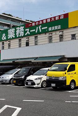 業務スーパー (3)