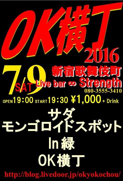 2016_7��_Strength