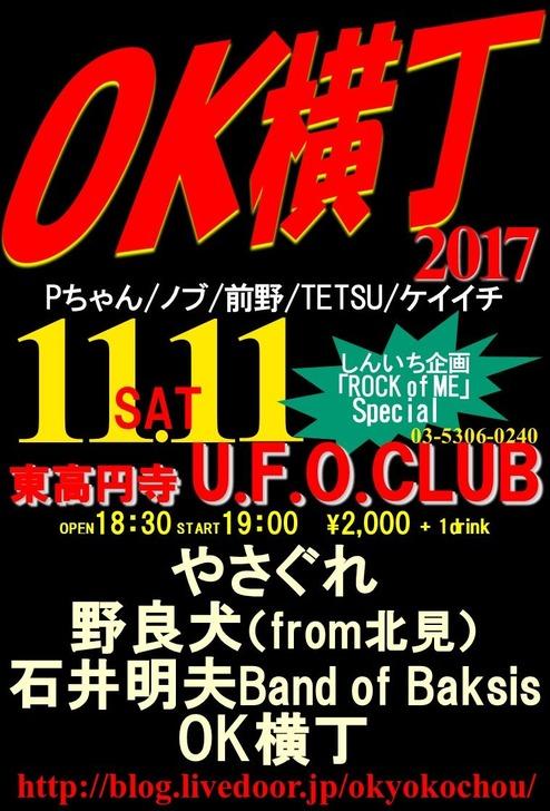 2017_11_11_ UFO