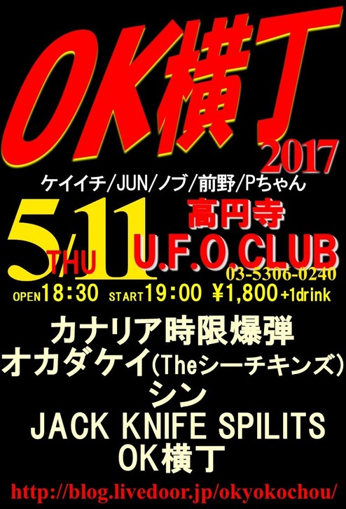 2017_5_11_ UFO
