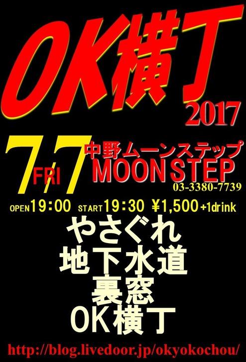 2017_7 _7_ moonstep