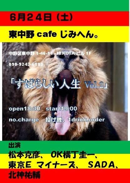 yusuke_20170624