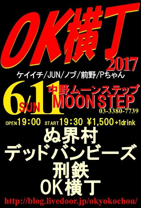 2017_6 _11_ moonstep