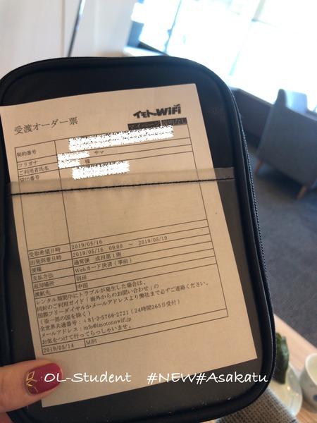 イモトのWi-Fi ポーチ