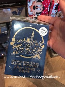 上海ディズニーランド 土産 限定パスポート