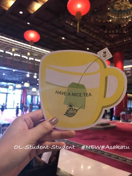 台湾圓山大飯店 tea