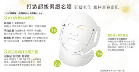 【白玉蘭鑽采】超緊緻美白拉提面膜EX マスクの形